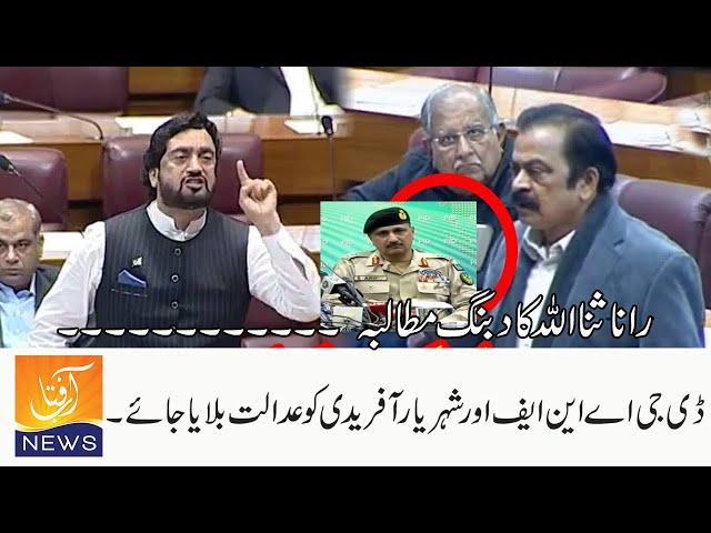 Rana Sanaullah Na naya mutalba kardia  Aftab news
