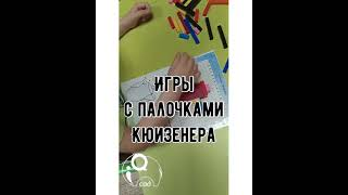 Игры с палочками Кюизенера в  iQ-Сад Люблино,  iQ-Сад Марьино.