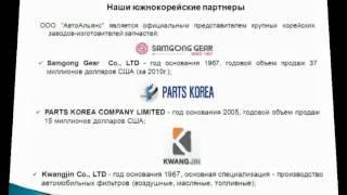 Презентация компании АвтоАльянс(, 2012-04-11T01:12:58.000Z)