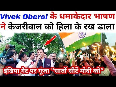 Delhi के दिल में Vivek Oberoi का धमाकेदार भाषण , राहुल केजरीवाल परेशान | Must Watch