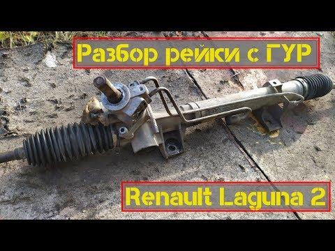 Разбор рейки с ГУР Renault Laguna 2