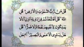 Surah Al-Ra'd (Chapter 13) with Urdu translation, Tilawat Holy Quran, Islam Ahmadiyya