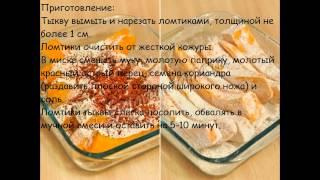 Рецепты вторых блюд:Жареные ломтики тыквы с томатным соусом