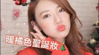倪晨曦make up tutorial - 充滿節日氣氛的俏麗!暖橘色系聖誕妝 Christmas Make Up(eng sub)| misselvani