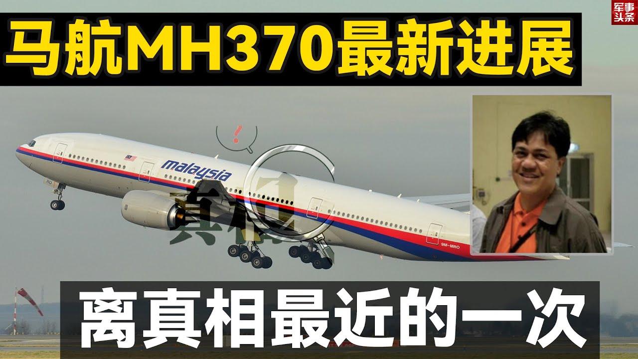 时隔7年,马航MH370又有最新进展!刚刚查到美国,关键人物就横死!这是离真相最近的一次!