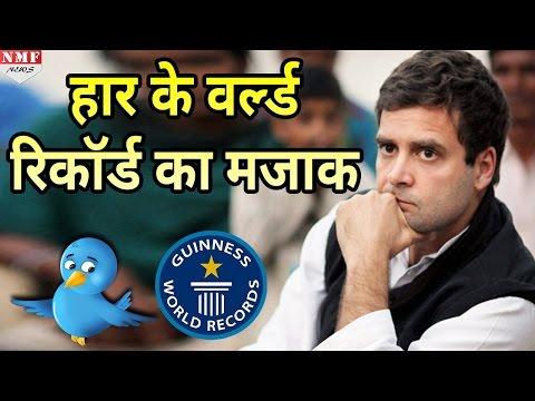 Rahul Gandhi के हार के World Record का Twitter पर जमकर उड़ा मजाक। Must Watch!!!