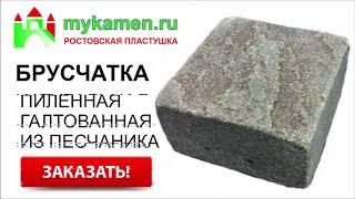 Смотреть видео Купить брусчатку в Москве онлайн