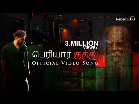 Periyar Kuthu - Official Video Song  | STR | Madhan Karky | Ramesh Thamilmani | Rebel Audio