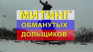 """""""Бездомный полк» - митинг обманутых дольщиков в Санкт-Петербурге"""