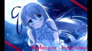 Nightcore - Неделимы