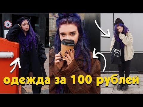 как одеться ДЕШЕВО и $ТИЛЬНО / одежда за 100 рублей (такое бывает, да)