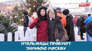 Итальянцы в Москве: зимние приключения