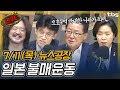 박지원, 양향자, 최배근, 권순정, 김진애   김어준의 뉴스공장