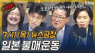 박지원, 양향자, 최배근, 권순정, 김진애 | 김어준의 뉴스공장