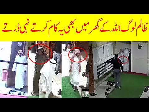Beware While Entering In Masjid | Saudi Arabia Latest News Urdu Hindi