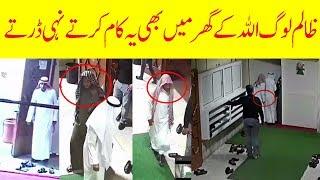 Beware While Entering In Masjid | Saudi Arabia Latest News Urdu Hindi