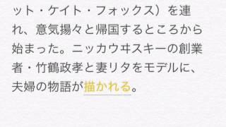 「マッサン」視聴率20%超、シ提供:The Huffington Post / by 笹川かおり.