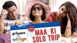 Maa Ki Solo Trip feat. Srishti Shrivastava | Girliyapa