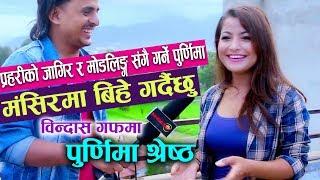 पुर्णिमा श्रेष्ठले खोलिन मंसिरमा बिहे गर्ने कुरा | Model Purnima Shresth | Bindas Guff|