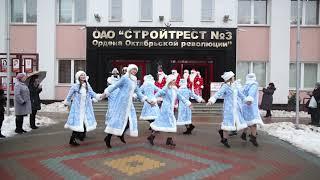 Танцевальный флешмоб Дедов Морозов и Снегурочек Стройтреста №3 (Солигорск)