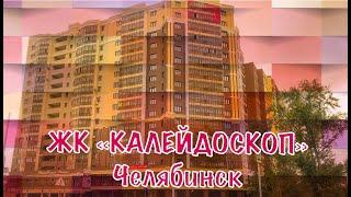 Обзор нового  ЖК Калейдоскоп в 5 минутах от площади революции.. Новостройки Челябинска .