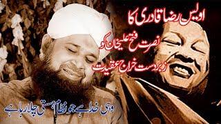 wohi khuda hai by by Owais Raza Qadri tribute to Nusrat Fateh ali Khan | Best Urdu Hamd