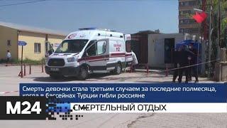 """""""Москва и мир"""": """"Здоровая Москва"""" и новая вакцина - Москва 24"""