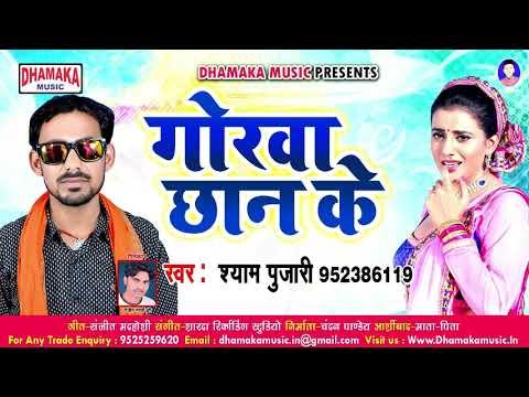 हमरो भतार गोड़वा छान के || Shyam Pujari || Latest Bhojpuri Song 2018 thumbnail