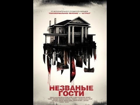Незваные Гости - Трейлер Русский Смотреть Онлайн