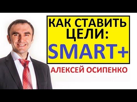 Как правильно ставить цели (S.M.A.R.T.+) Постановка целей по SMART. Методика СМАРТ+