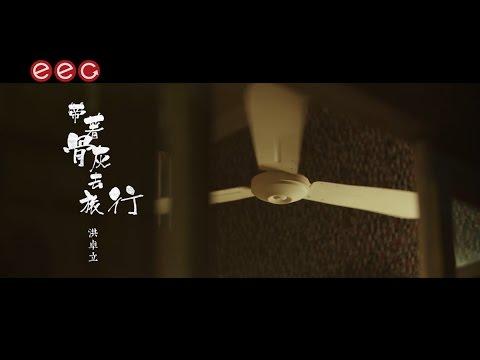 洪卓立 Ken Hung《帶著骨灰去旅行》[Official MV]