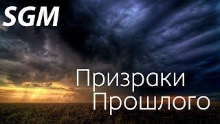 ПРИЗРАКИ ПРОШЛОГО [Song]