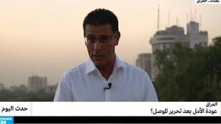 العراق: عودة الأمل بعد تحرير الموصل؟