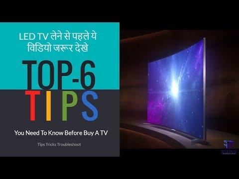 LED TV लेने से पहले ये वीडियो जरूर देखे ! You Need To Know Before You Buy a TV ! thumbnail
