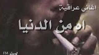 اغاني عراقية اه من الدنيا بطئ