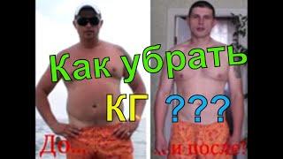 1 Как избавится от лишнего веса Как легко и быстро сбросить лишние килограммы