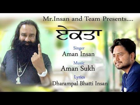 ਏਕਤਾ-|-unity-|-latest-punjabi-shabad-|-aman-insan-|-dharampal-bhatti-insan-|
