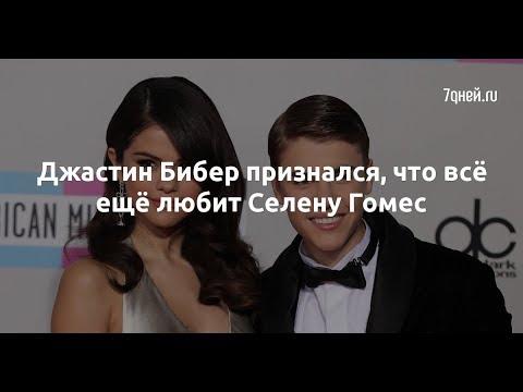 Джастин Бибер признался, что всё ещё любит Селену Гомес  - Sudo News