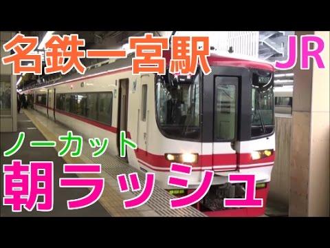 次々と電車が来る平日朝ラッシュの名鉄一宮駅1時間20分ノーカット! 名鉄名古屋本線・尾西線