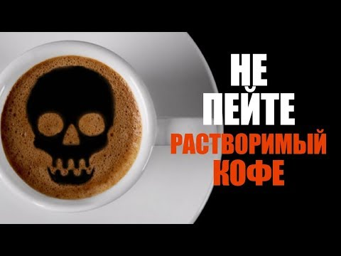 Кофе: польза и вред кофе. История появления кофе