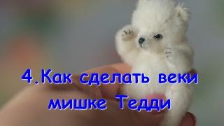 Как сделать веки для глаз мишки Тедди(В этом мастер-классе Вы узнаете, как и из чего сделать крошечные веки для миниатюрного медведя Тедди. Скачат..., 2017-02-04T11:00:47.000Z)