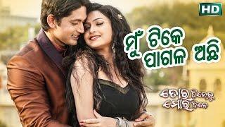 DCD 47 | MUN TIKE PAGALA ACHHI | Comedy with Film Song | TORA DINEKU MORA DINE | Sarthak Music
