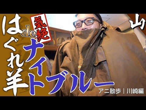 【アニ散歩スペシャル★完結編】SOLWAY SMOCKと3/4コートで気絶まみれの夜