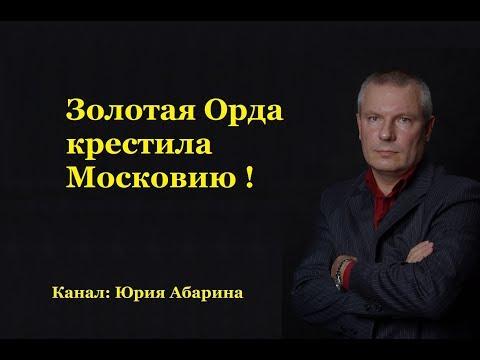 Золотая Орда крестила Московию!