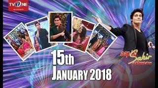Aap ka Sahir | Morning Show | 15th January 2018 | Full HD | TV One