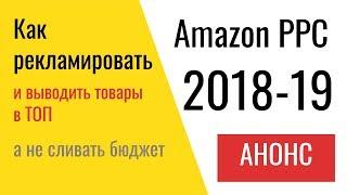 Amazon PPC - опыт настройки Амазон рекламы - цели, задачи, стратегии, методы и инструменты
