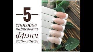 СПОСОБЫ РИСОВАТЬ ФРЕНЧ ГЕЛЬ ЛАКОМ/Самый популярный дизайн ногтей