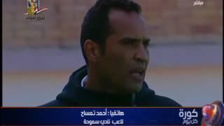 كورة كل يوم مكالمة احمد تمساح لاعب سموحه يتعرض للاصابة بالرباط الصليبي