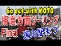 Go out with MOTO ????????? Final ??????? Rainy Road Station Mitsu