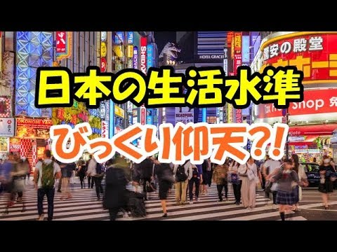 海外の反応 不思議だ!「日本の生活水準」そのあまりの高さに驚愕!資源も少ないのに・・「これは興味深い」